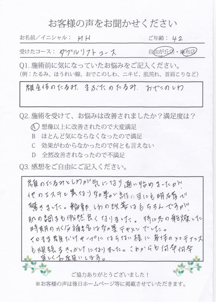 MH様_up用